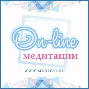 Медитации онлайн