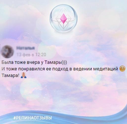 Отзывы ведущим: Тамара Лошманова