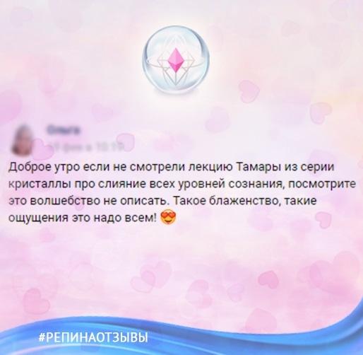 Отзывы ведущим: Лошманова Тамара